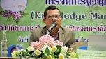 โครงการจัดการความรู้และจัดทำคู่มือ KM สช นธ 13 ก พ 62